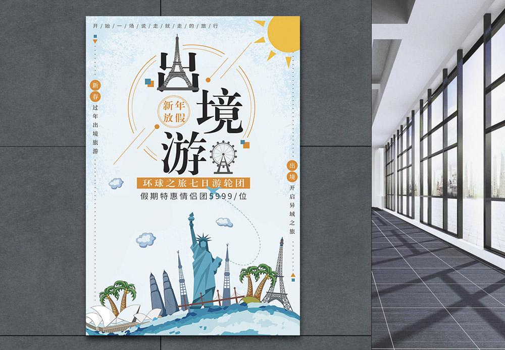 新年放假出境旅游海报图片