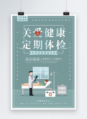 关爱健康定期体检医疗海报