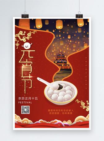 红色喜庆元宵节节日海报