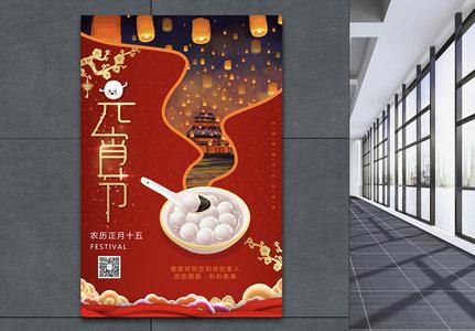 红色喜庆元宵节节日海报图片