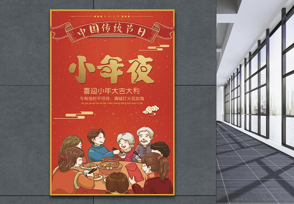 喜庆喜迎小年夜节日海报图片