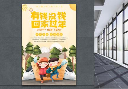 黄色2019春节新年回家过年海报图片