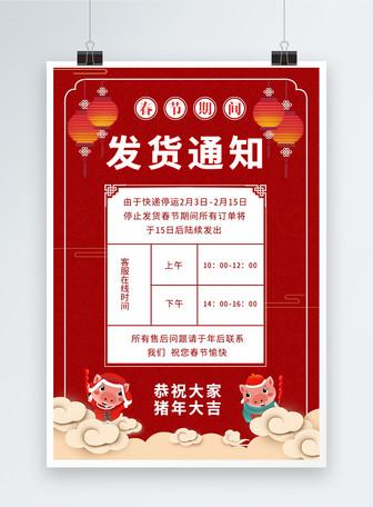 红色春节发货通知海报