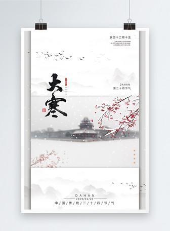中国风传统二十四节气之大寒海报