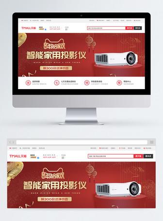 红色投影仪年货节促销淘宝banner