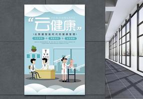 创意智能体检公益海报图片