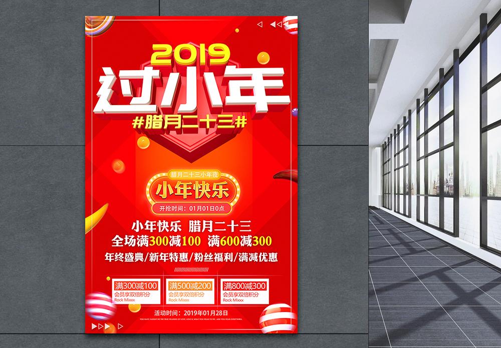 2019过小年节日促销海报图片