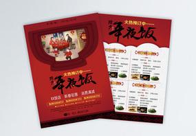 年夜饭火热预定中菜单宣传单张设计图片