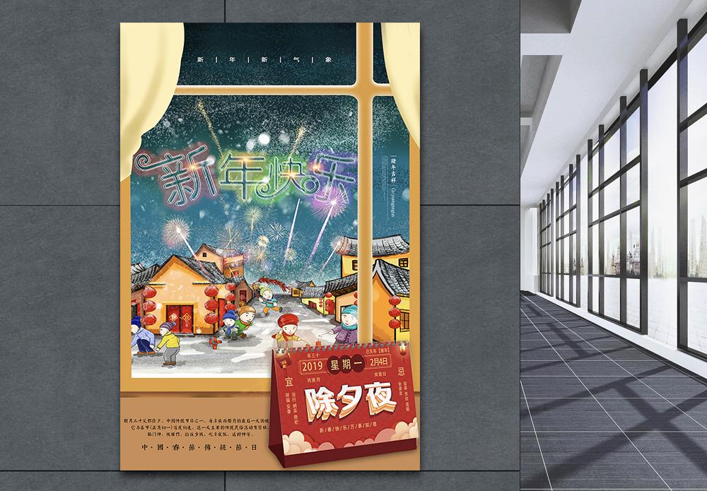 除夕夜创意折纸风霓虹灯新年快乐节日海报设计图片