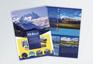 西藏旅行宣传单图片