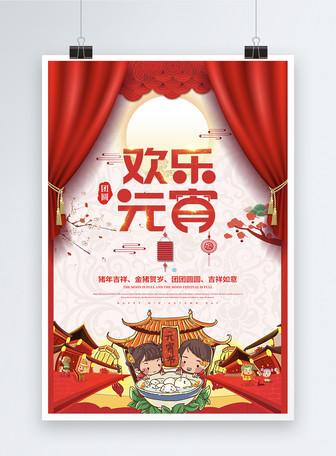红色喜庆插画风欢乐元宵节日海报