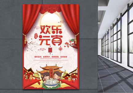 红色喜庆插画风欢乐元宵节日海报图片