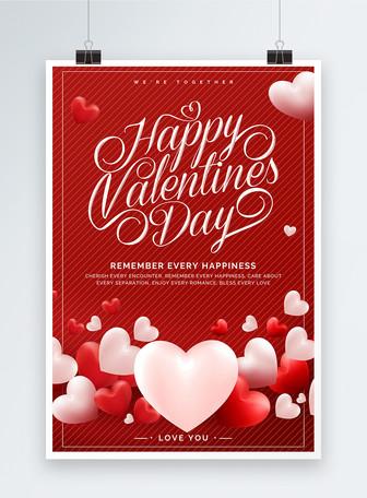 红色浪漫情人节海报