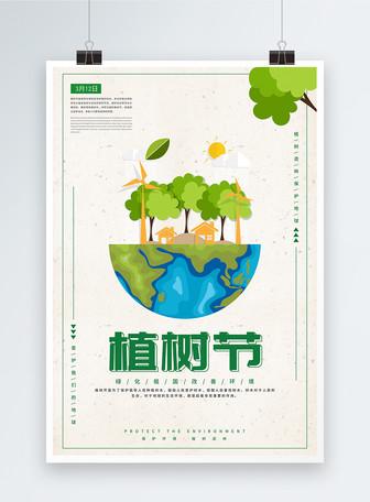 绿色清新植树节节日海报