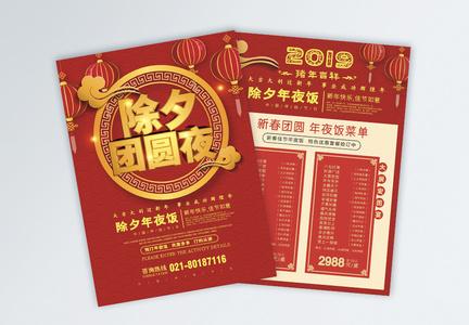 红色除夕年夜饭预定菜单宣传单图片