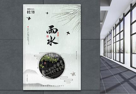 中国风二十四节气之雨水海报图片