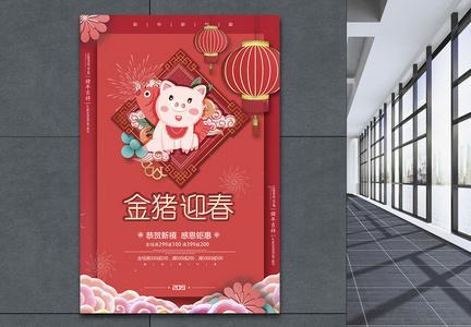 红色卡通金猪迎春春节节日海报图片