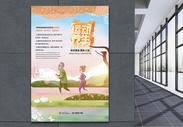 运动养生海报设计图片