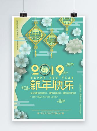 绿色清新新年快乐节日海报