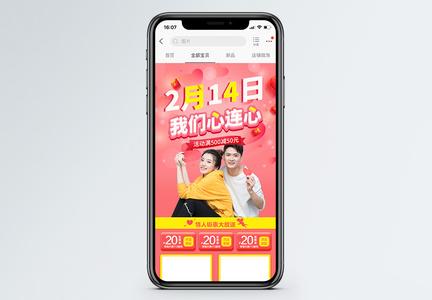 情人节我们心连心钜惠促销淘宝手机端模板图片
