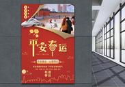 红色简约平安春运公益海报图片