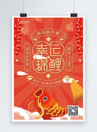 红色喜庆幸运锦鲤海报