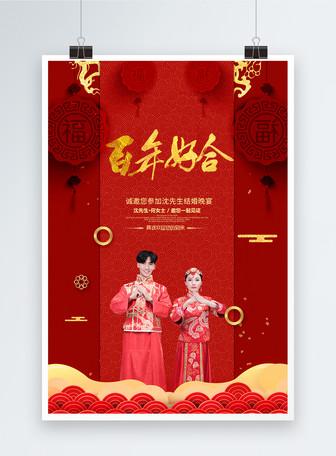喜庆拜年好合婚礼海报
