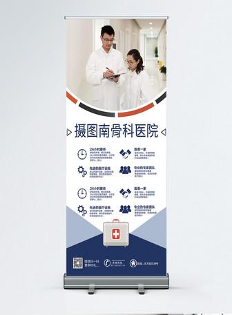蓝色简约医院服务介绍宣传X展架