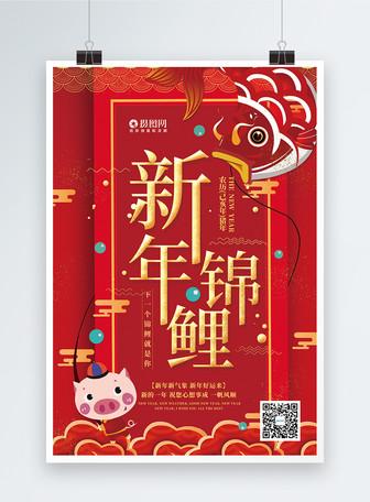 红色喜庆新年锦鲤海报
