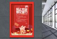 禁止燃放烟花爆竹公告海报图片