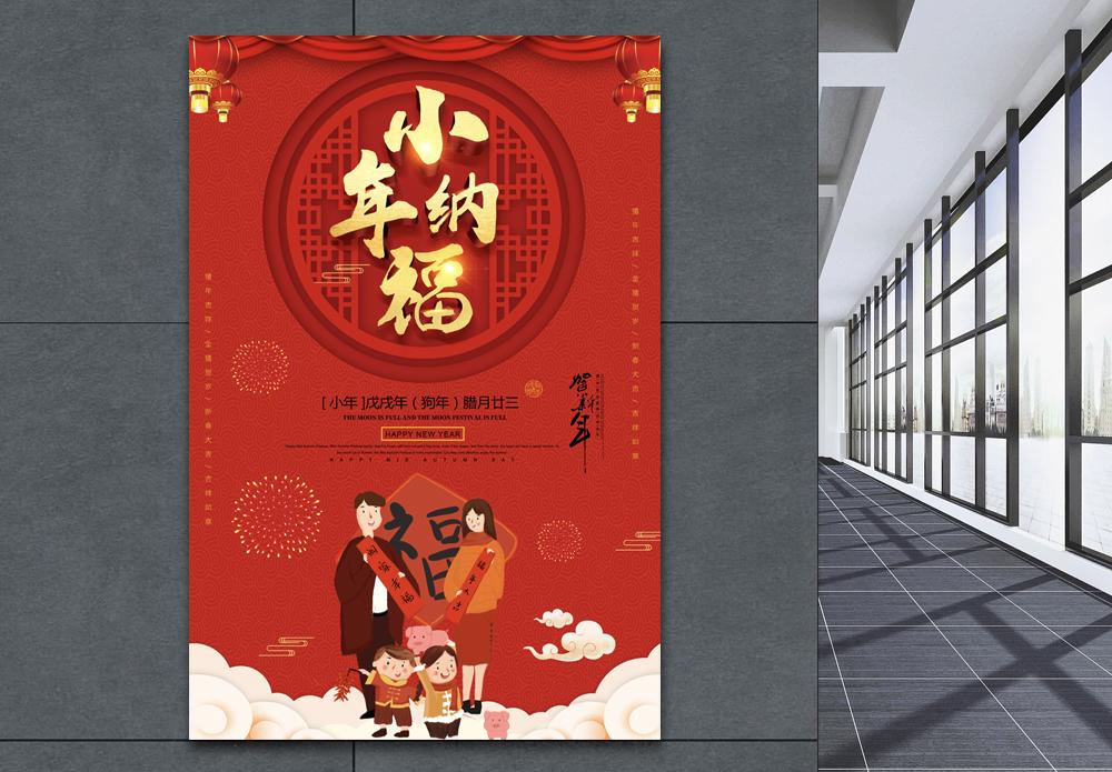 大红色剪纸风小年纳福海报图片