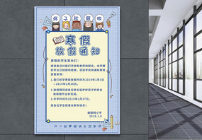 插画风格寒假放假通知海报图片