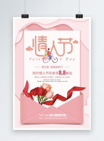 剪纸风浪漫情人节海报