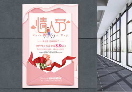 剪纸风浪漫情人节海报图片