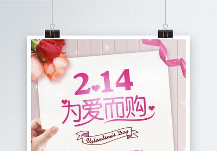 为爱而购情人节促销海报图片
