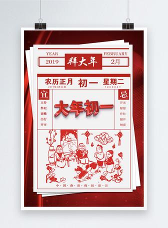 报纸式大年初一折纸风字体节日海报设计