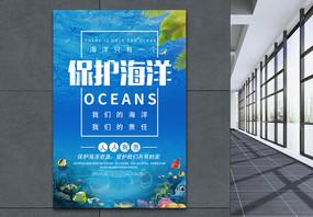 保护海洋公益宣传海报图片