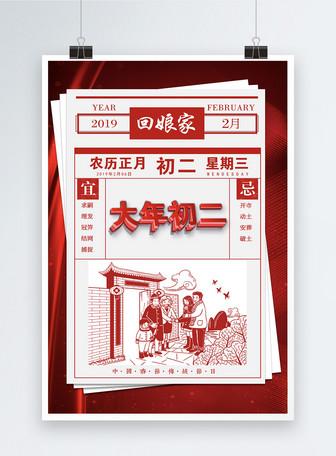 报纸式大年初二折纸风字体节日海报88必发手机官网登录