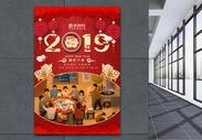 红金喜庆2019新年快乐节日海报图片