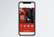 新年男装特惠促销淘宝手机端模板图片