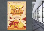 黄色猪年抢红包海报图片