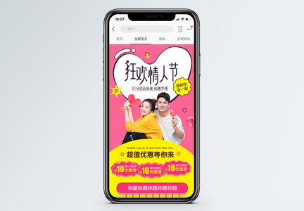 狂欢情人节商品促销淘宝手机端模板图片