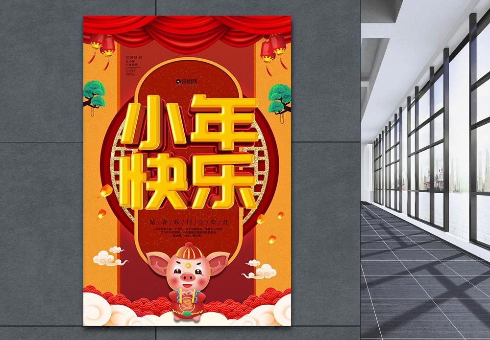 喜庆小年快乐立体字海报图片
