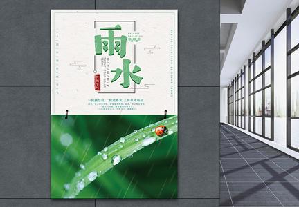 小清新雨水节气海报图片