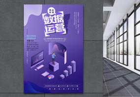 数据运营培训班海报设计图片