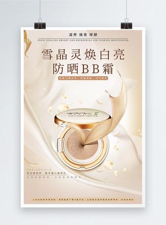 化妆品防晒bb霜气海报