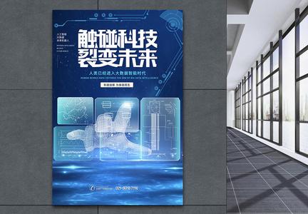 触碰科技裂变未来科技海报图片