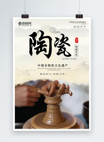 陶瓷工艺宣传海报