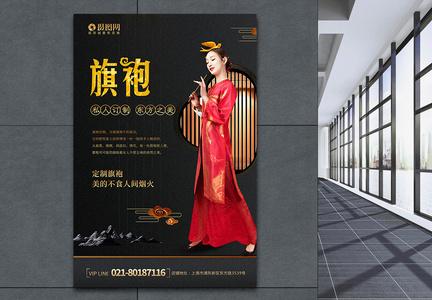 黑色中国风旗袍海报图片