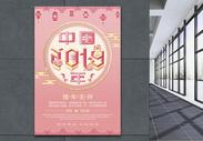 粉色2019中国年新年海报图片